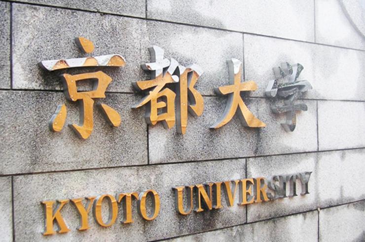 京都大学2